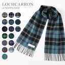 ロキャロン LOCHCARRON OF SCOTLAND マフラー ラムズウール 100% タータンチェック 16色 青 緑 紫 ブルー グリーン イ…