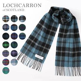 セール SALE ロキャロン LOCHCARRON OF SCOTLAND マフラー ラムズウール 100% タータンチェック 16色 青 緑 紫 ブルー グリーン イエロー パープル ラムウール 女性 男性 スカーフ ギフト ショール ロング スリム ユニセックス オブスコットランド トラッド