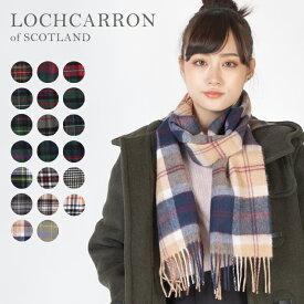 ロキャロン LOCHCARRON OF SCOTLAND マフラー ラムズウール 100% タータンチェック 20色 緑 黒 灰 茶 ブラック グリーン グレー ベージュ ラムウール 女性 男性 スカーフ ギフト ショール ロング スリム ユニセックス オブスコットランド トラッド