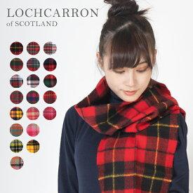 セール SALE ロキャロン LOCHCARRON OF SCOTLAND マフラー ラムズウール 100% タータンチェック 20色 赤 ピンク レッド ラムウール 女性 男性 スカーフ ギフト ショール ロング 細め スリム ユニセックス オブスコットランド