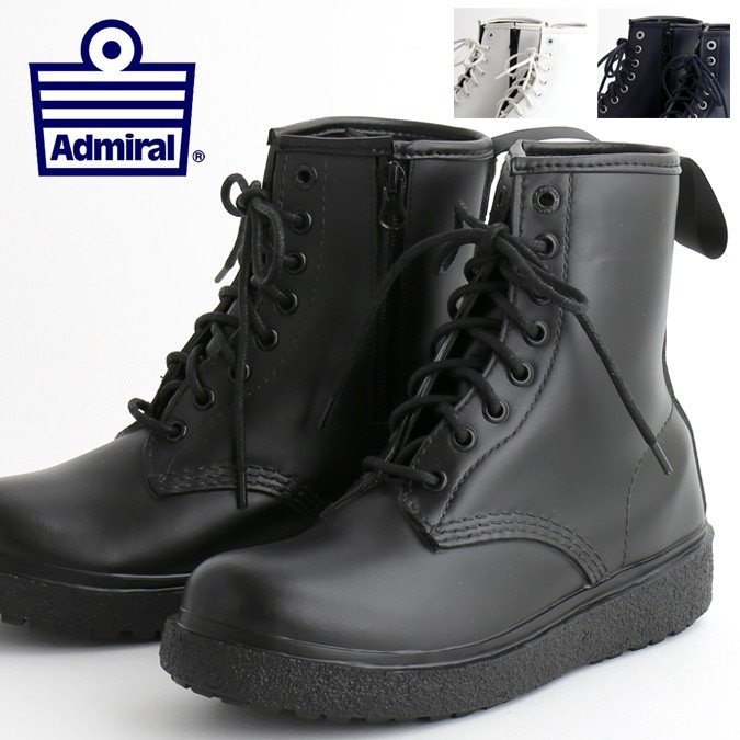 Admiral アドミラル ブーツ 防水 ウォータープルーフ ガーソンズ GARSONS 2017 ハイカット シューズ 3色 レディース メンズ ネイビー ブラック ホワイト プレゼント ギフト