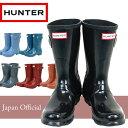 NY セール ハンター HUNTER レインブーツ 国内正規品 長靴 オリジナルショート グロス レディース メンズ 6色