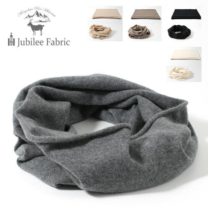 ジュビリーファブリック Jubilee Fabric モンゴリア カシミヤ スヌード マフラー Jubilee Cashmere Snood プレーン 無地 ホワイト ベージュ ブラウン グレー ブラック プレゼント ギフト