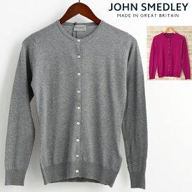 ジョンスメドレー JOHN SMEDLEY イズリントン カーディガン シーアイランドコットン ISLINGTON 2色 ジョンスメドレイ スリムフィット 英国製 ニット レディース プレゼント ギフト