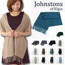 セール SALE ジョンストンズ JOHNSTONS レディース メンズ マフラー ストール プレーン 無地 カシミヤ100% 14色 寒色 …