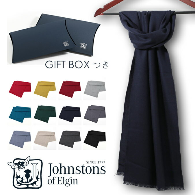 ジョンストンズ JOHNSTONS スカーフ メリノウール100% 180×35cm プレーン 無地 英国王室御用達 スコットランド製 男女兼用 プレゼント