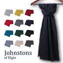 ジョンストンズ JOHNSTONS スカーフ メリノウール100% 180×35cm プレーン 無地 英国王室御用達 スコットランド製 男…