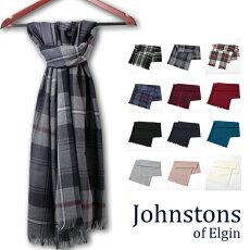 ジョンストンズJOHNSTONS薄手スカーフメリノウール100%180×70cmタータンチェックプレーン無地英国王室御用達スコットランド製男女兼用
