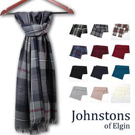 ジョンストンズ JOHNSTONS 薄手 オールシーズン使える 大判ストール スカーフ メリノウール100% 180×70cm タータン チェック プレーン 無地 英国王室御用達 スコットランド製 男女兼用 ロング 長い