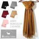 セール カシミア 超大判ストール Jubilee Fabric 200×70cm 6色 内モンゴル インナーモンゴリアン 2017モデル プレー…
