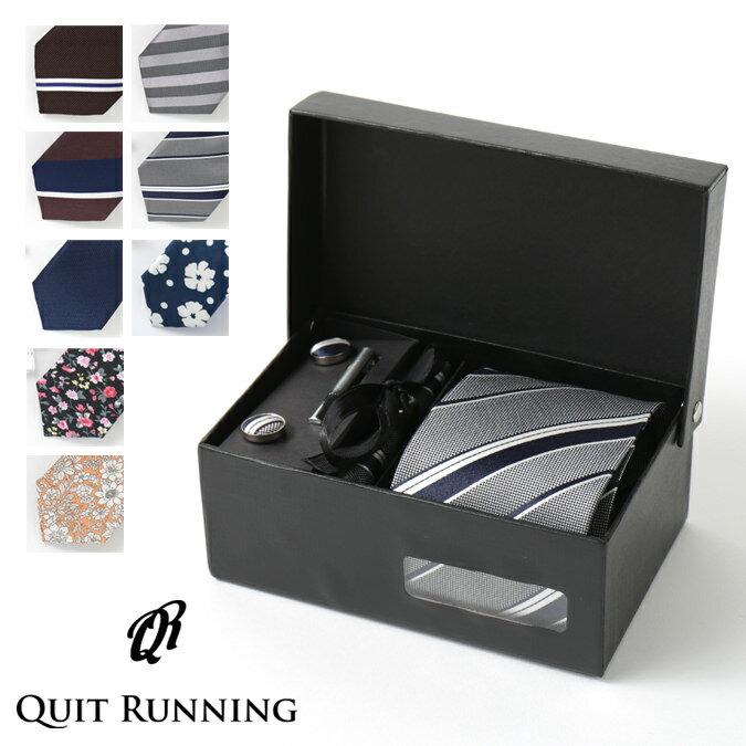Quit Running メンズギフト 4点セット 7デザイン ネクタイ ポケットチーフ タイクリップ カフス ステンレス ネクタイピン ハンカチ 英国ブランド 男性 クイトランニング プレゼント ギフト 就職祝い 卒業式 スーツ フォーマル 新社会人