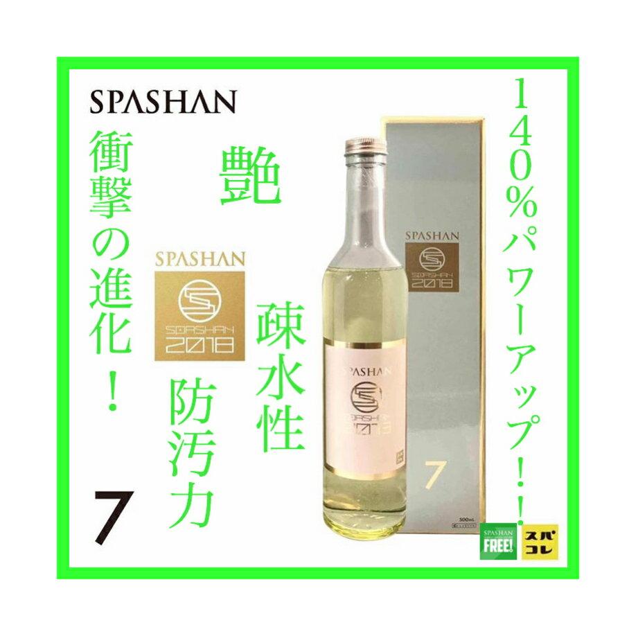 スパシャン SPASHAN2018 SPASHAN 究極の疎水性 ガラスコーティングシャンプー カーシャンプー