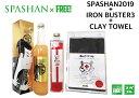 SPASHAN スパシャン2019 &クレイタオル & アイアンバスター3 SPASHAN ガラスコーティングシャンプー カーシャンプー …