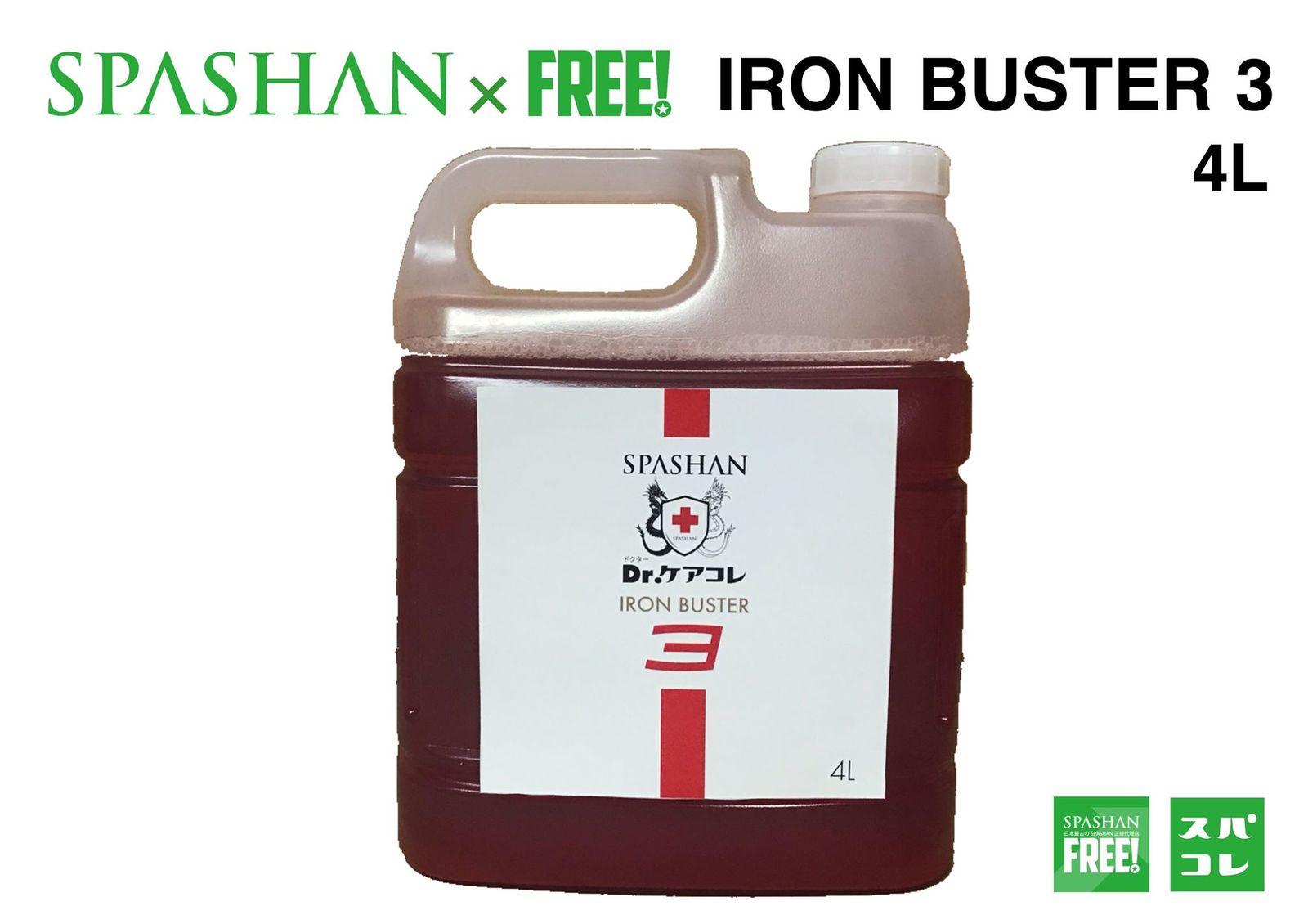 スパシャン Dr.ケアコレ アイアンバスター3 業務用4L 鉄粉取り SPASHAN 飛躍的な進化 洗車 カーケア コーティング
