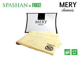 公式ステッカー付 スパシャン メリーセーム 羊の革を使用し洗車の仕上げに最適 SPASHAN 洗車 カーケア コーティング剤