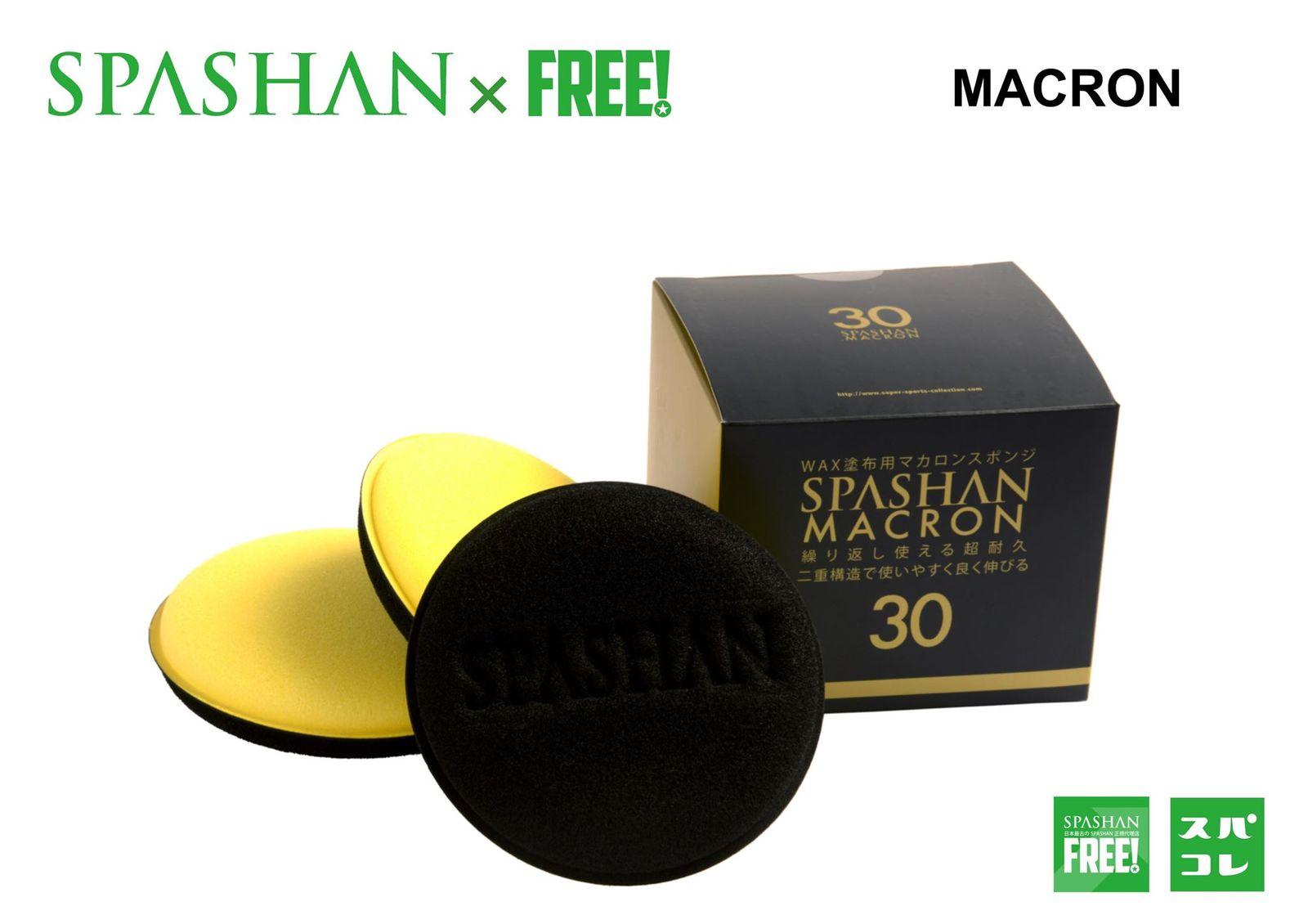 スパシャン マカロン 究極のきめ細やかなスポンジでWAXやカミカゼなどの塗布に SPASHAN 洗車 カーケア コーティング剤 スポンジ