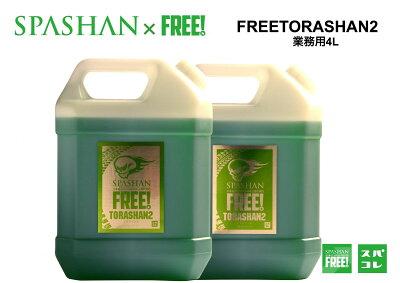 公式ステッカー付 スパシャン FREEトラシャン2 業務用4L 緑の大地!北海道限定モデル!