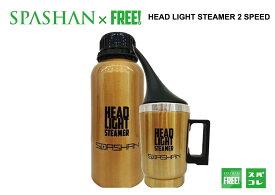 スパシャン ヘッドライトスチーマー 2 SPEED 高耐久で施工も簡単 SPASHAN 洗車 カーケア コーティング剤