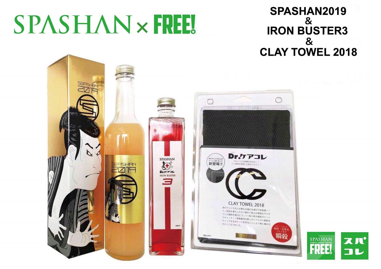 SPASHAN スパシャン2019 & クレイタオル2018 セットで アイアンバスター3 プレゼント! スパシャン ガラスコーティングシャンプー カーシャンプー 洗車 カーケア コーティング剤