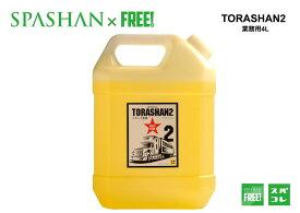 スパシャン トラシャン2 業務用4L トラック業界の革命児! 拭きあげ入らずの簡単洗車でガラスコーティング SPASHAN 洗車 カーケア コーティング剤