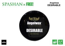 エンジェルワックス DESIRABLE ハイグロスショーワックス ANGEL WAX ディティーリング スパシャン 洗車 SPASHAN コーティング