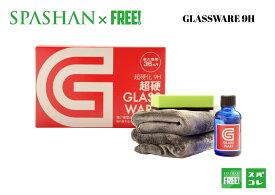公式ステッカー付 スパシャン グラスウェア 9H GLASSWARE SPASHAN 洗車 カーケア コーティング剤 スパシャン2019 カミカゼ 超カミカゼ