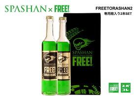 北海道限定モデル! FREEトラシャン2 箱入り2本セット 緑の大地!北海道グリーンカラー