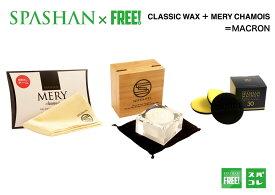 SPASHANFREEオフィシャル クラシックワックス メリーセーム で マカロン プレゼント スパシャン 数量限定販売 CLASSIC WAX カルナバ78%配合 SPASHAN 洗車 カーケア コーティング剤