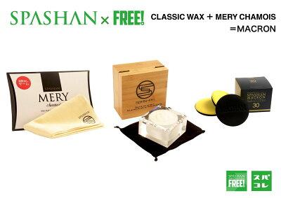 スパシャン クラシックワックス & メリーセーム で マカロン プレゼント 数量限定販売 CLASSIC WAX カルナバ78%配合 SPASHAN 洗車 カーケア コーティング剤