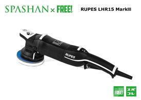 スパシャン ルペス RUPES LHR15 MARK3 BigFoot ビックフット 洗車 カーケア 電動 ダブルアクション ポリッシャー SPASHAN