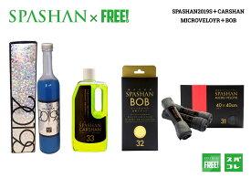 スパシャン 2019S & スポンジBOB & マイクロベロア & カーシャン セット SPASHAN 洗車 カーケア コーティング剤 スパシャン