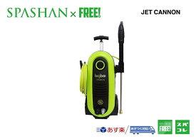 SPASHANFREEオフィシャル ジェットキャノン 高圧洗浄機 初回限定 で フォームキャノン付き SPASHAN 洗車用品 スパシャン 泡洗車