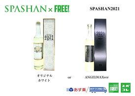 SPASHANFREEオフィシャル 選べる スパシャン2021 ホワイト ANGELWAXver コーティング剤 カーシャンプー 洗車 カーケア スパシャン SPASHAN SPASHAN2021 ANGELWAX