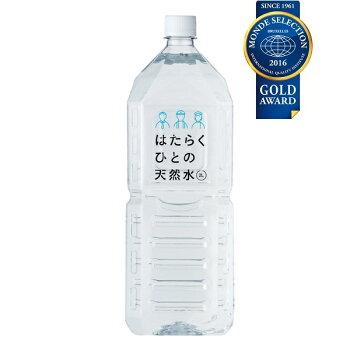 [635-533]イザメシはたらくひとの天然水2L1箱8本入り