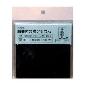 東京防音 合成ゴム粘着付ゴムシート C-320 黒 100×100×厚3mm 2枚入
