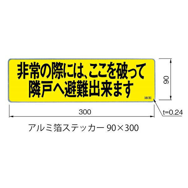 アルミ箔ステッカー 90×300 避難ステッカー 非常の際