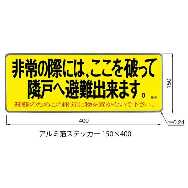 避難ステッカー アルミ箔ステッカー 150×400 【店頭受取対応商品】
