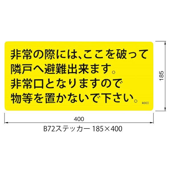 避難ステッカー アルミ箔ステッカー 185×400 B72ステッカー 【店頭受取対応商品】