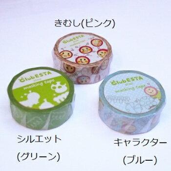 マスキングテープ15mm×5mきむし/キャラクター/シルエット