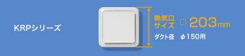 ユニックスKRP−BWFH,BWNFH・BWCFH用換気口交換フィルターF150A-KRPφ150