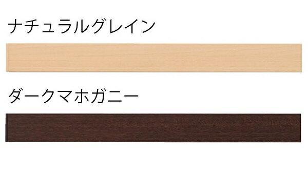 TOSO(トーソー) ピクチャレール W-1 9点セット 2m ナチュラルグレイン/ダークマホガニー壁面タイプ/後付け用推奨荷重15kg/軽量タイプ
