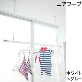 NASTA(ナスタ) 室内物干 エアフープ NRP020-WGR ホワイト×グレー 1本入×2個 【店頭受取対応商品】