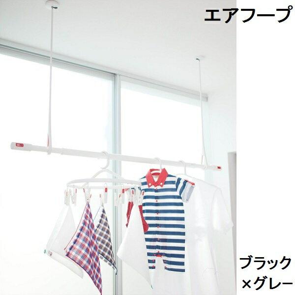 NASTA(ナスタ) 室内物干 エアフープ NRP020-BKGR ブラック×グレー 1本 【店頭受取対応商品】