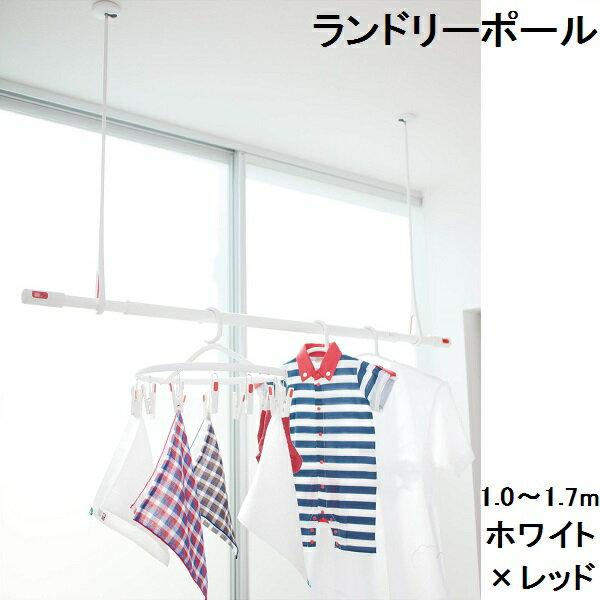 NASTA(ナスタ) 室内物干 エアフープ ランドリーポール NRP003-17P-R ホワイト×レッド 【店頭受取対応商品】