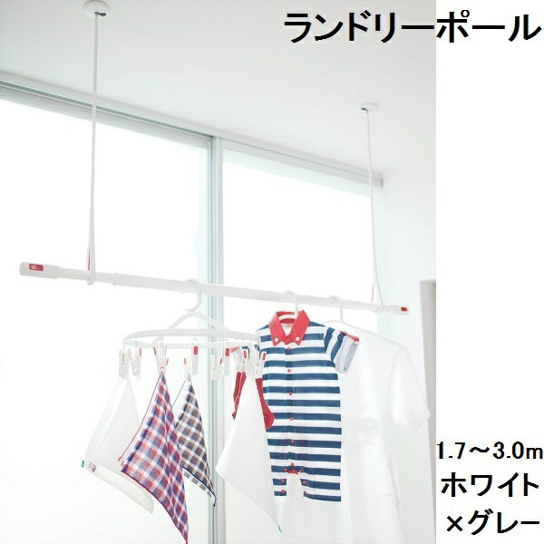 NASTA(ナスタ) 室内物干 エアフープ ランドリーポール NRP003-30P-GR ホワイト×グレー 【店頭受取対応商品】