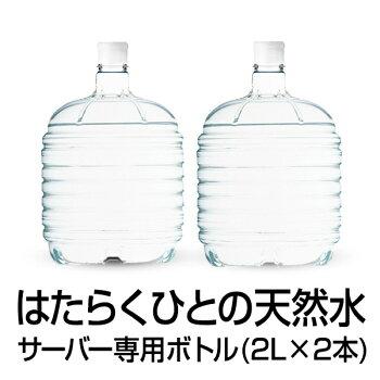 [635-534]イザメシはたらくひとの天然水サーバー専用ボトル12L×2本[送料無料]