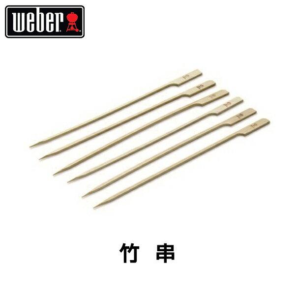 Weber(ウェーバー) 竹串 串焼 6608【BBQ バーベキュー グリル コンロ バーベキューグリル バーベキューコンロ 焼肉 燻製 アウトドア】