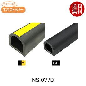 王子ゴム化成 ネオストッパー NS-077D 7cm×7cm×300cm ブラック/ブラックイエロー