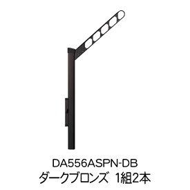 NASTA(ナスタ) 屋外物干 上下可動タイプ DA556ASPN-DB ダークブロンズ 1組2本