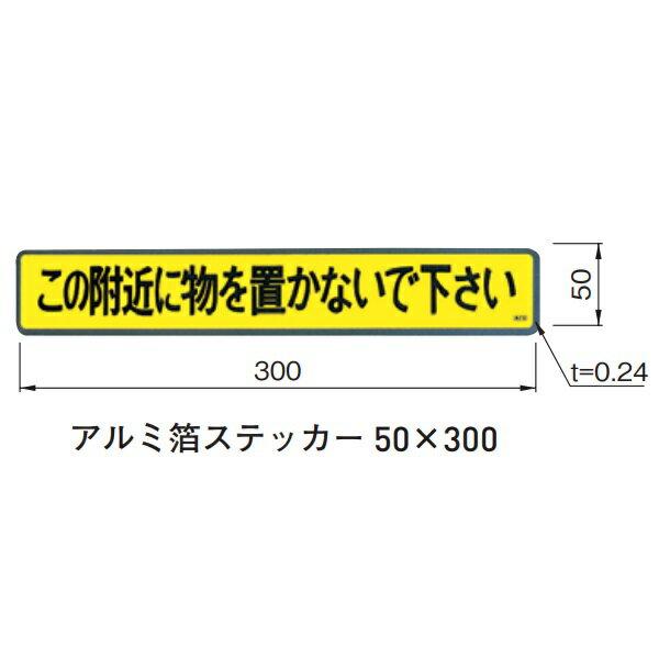 避難ステッカー アルミ箔ステッカー 50×300 【店頭受取対応商品】